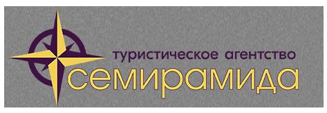 Турфирма Семирамида.