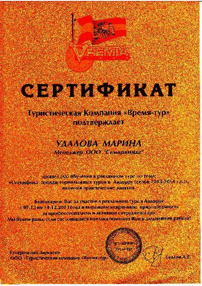 Сертификат Андорра Удалова Марина Время Тур 2013 г.