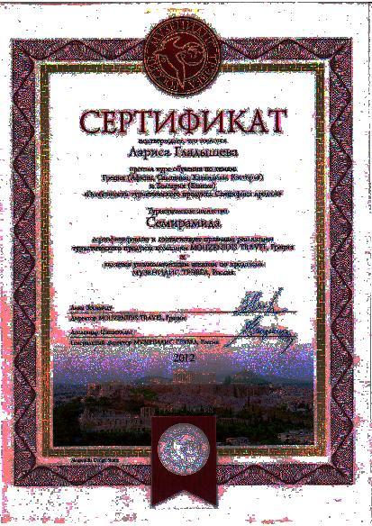 Сертификат Гладышева Греция 2012 г.Музенидис
