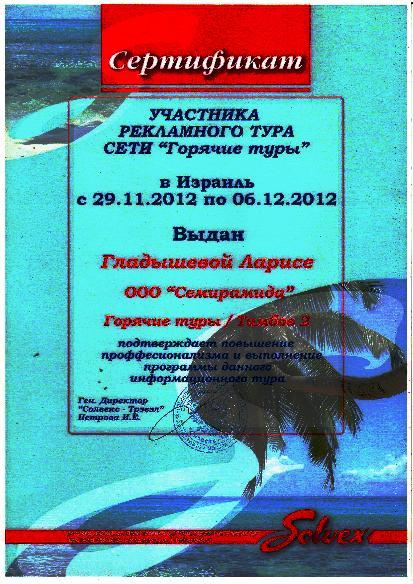 Сертификат Гладышева Л. Израиль 2012 г.Солвекс