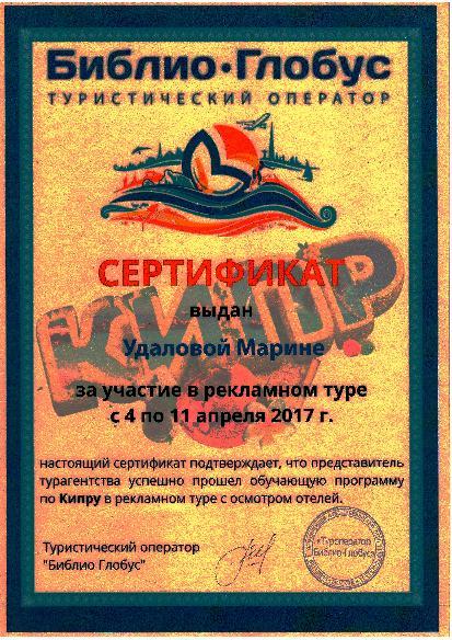 Сертификат Кипр Удалова Марина Библио Глобус 2017 г.